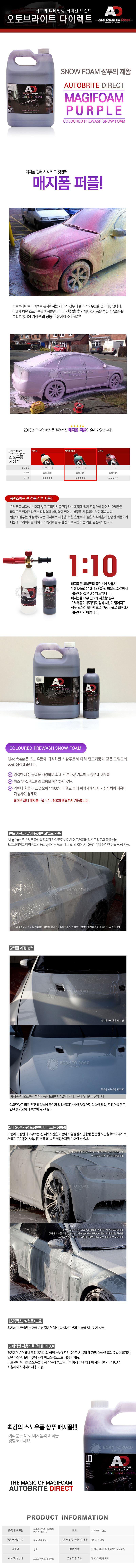 magifoam_purple4l_btr.jpg
