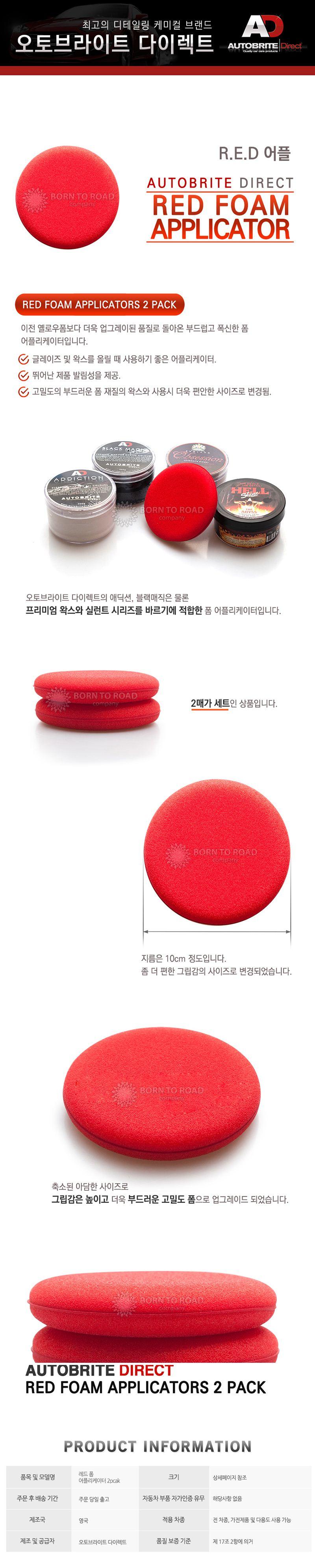 red_foam_applicators_btr.jpg