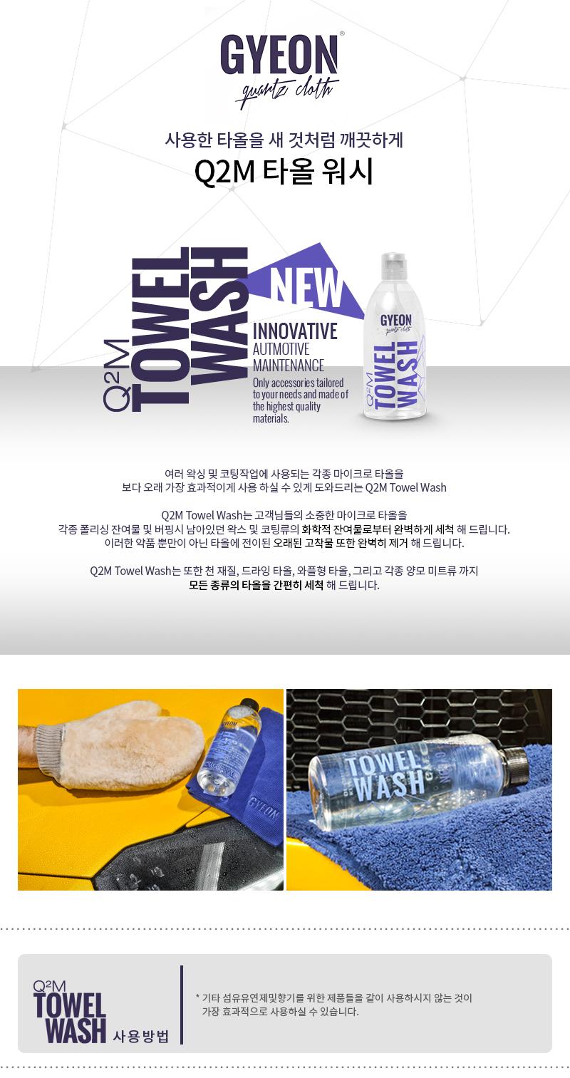 Towel_Wash_500.jpg