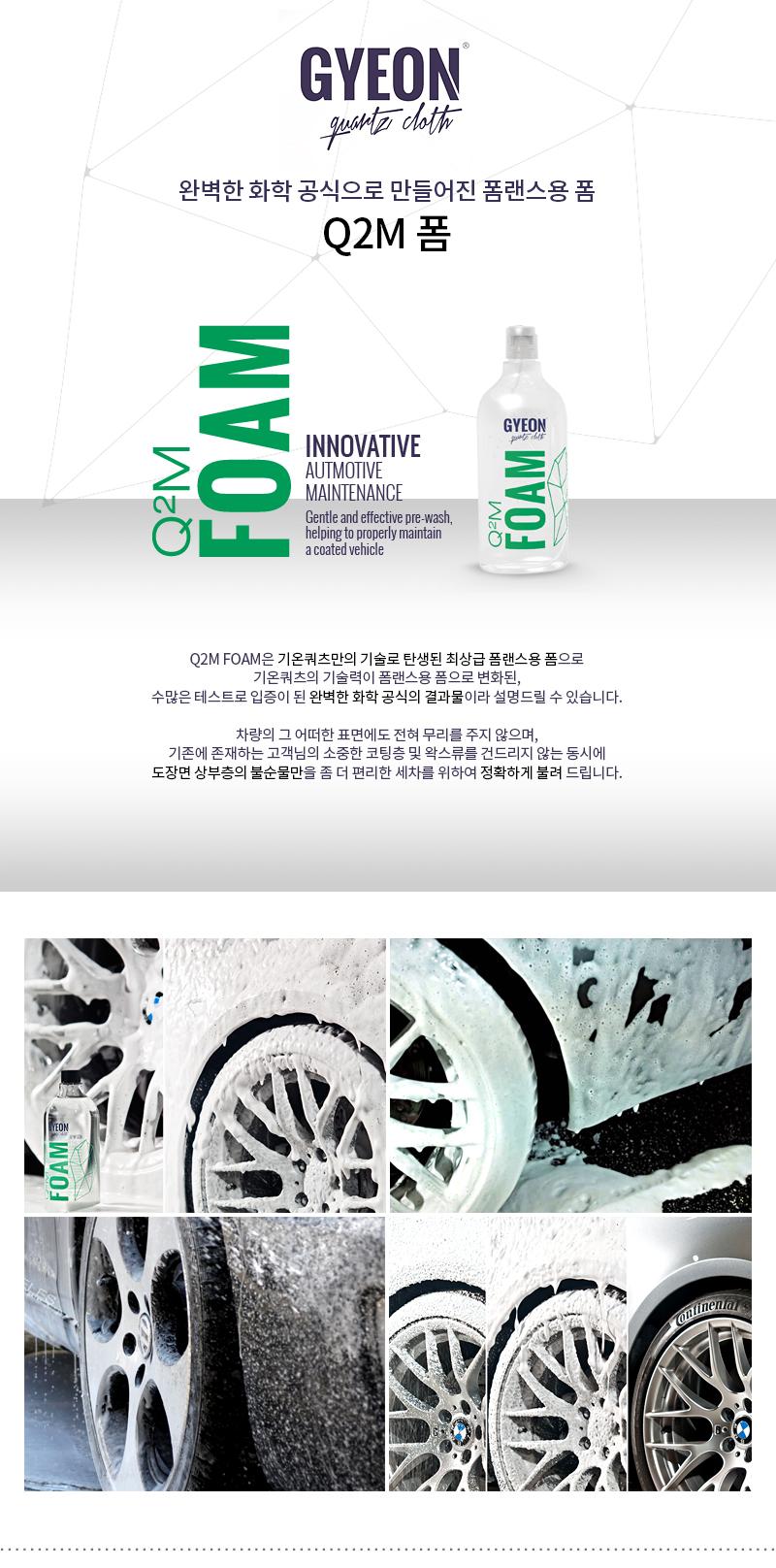 Foam_1000.jpg