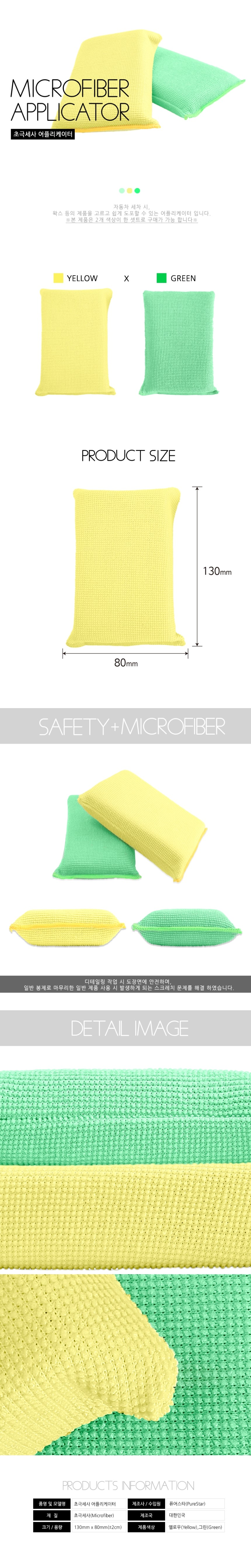 Purestar_applicator_ultra_fine_microfiber_applicator_yellow_and_green_160729.jpg