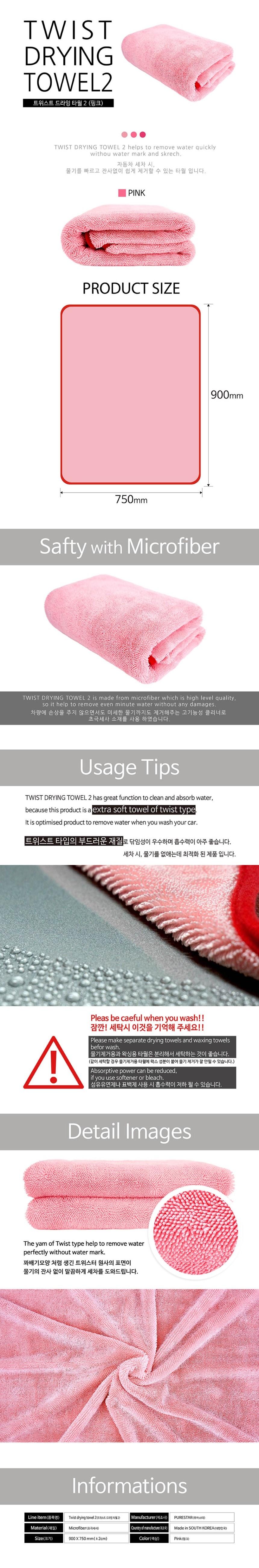 Purestar_drying_towel_twist_drying_towel_2_pink1.jpg