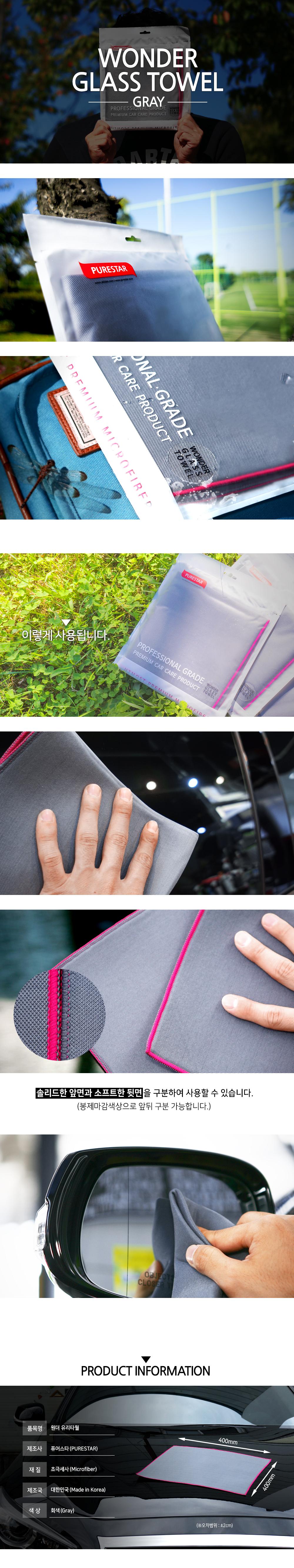 171020_PSG_wonder-glass-towel_gray.jpg
