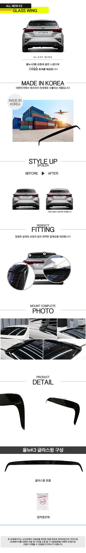 K3글라스윙오토.jpg